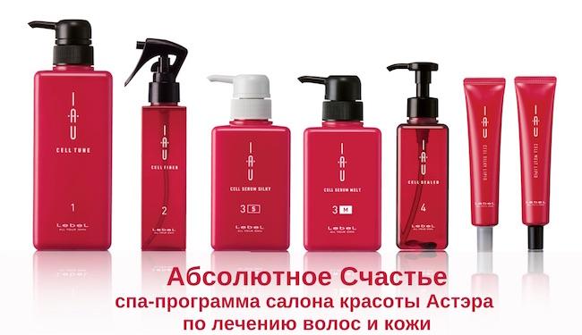 Лечение волос LEBEL Счастье для Волос